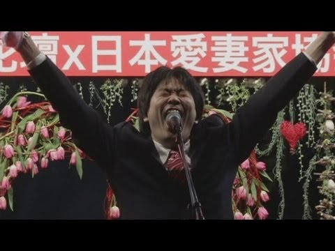 Love Your Wife Day: Husbands publicly declare love in Japan