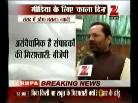 Zee News v/s Jindal : BJP Leader Mukhtar Abbas Naqvi & CPI's Atul Anjan speak to Zee News